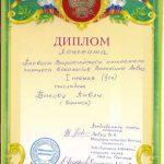 2-Levko-diplom-e1607925010115-min