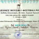 3-Rhodos-diplom-1-e1607925978435-min